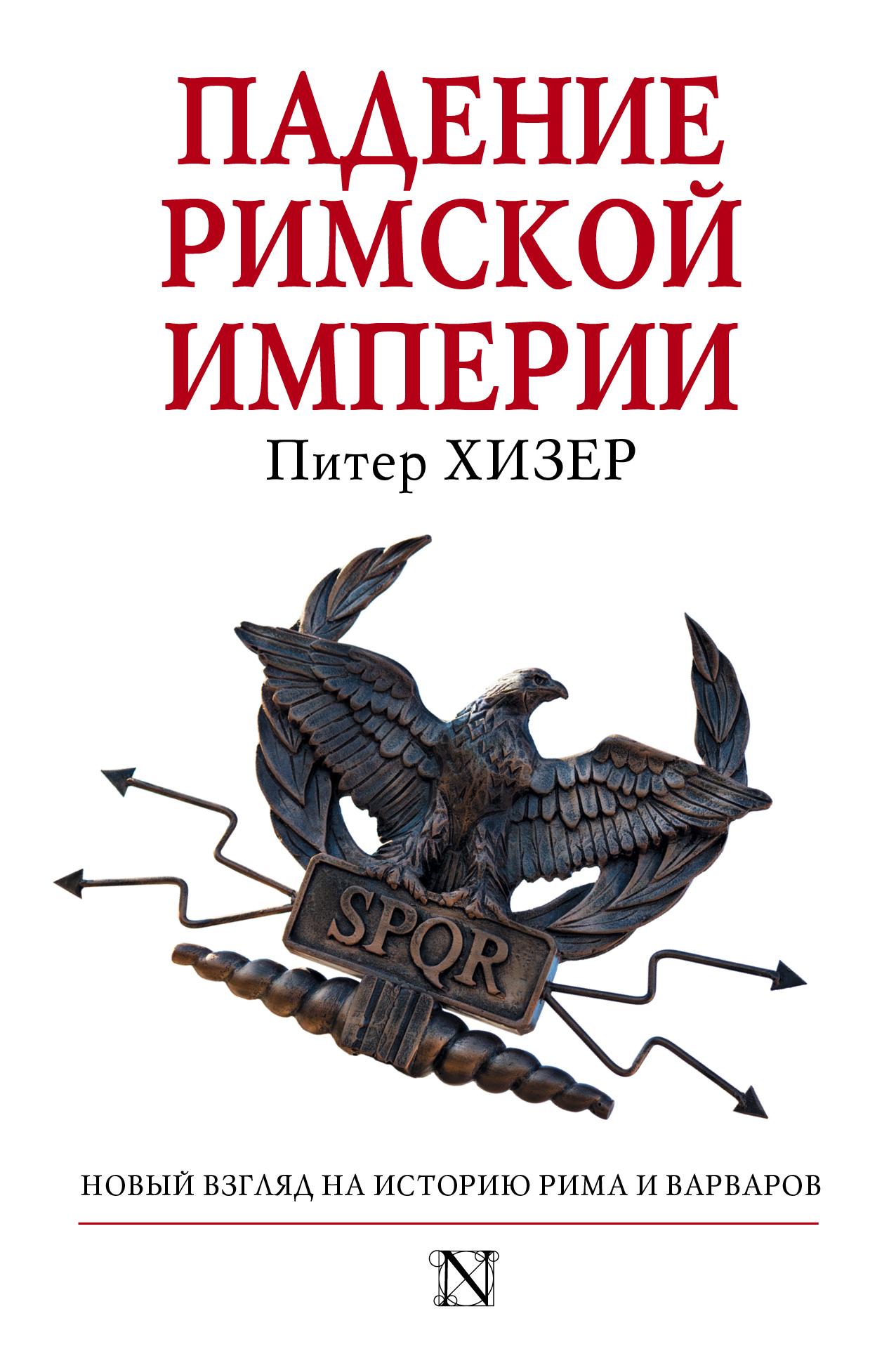 Падение Римской империи. Питер Хизер