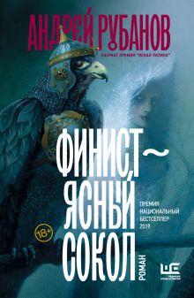 Рубанов Андрей Викторович — Финист – ясный сокол [роман]