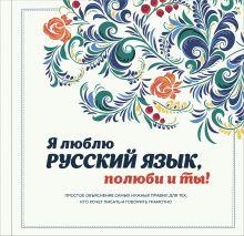 Я люблю русский язык, полюби и ты!