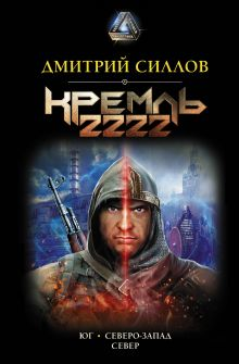 Кремль 2222