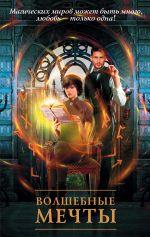 Волшебные мечты (комплект из 4 книг)