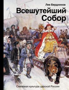 Бердников Лев Иосифович — Всешутейший собор. Смеховая культура царской России