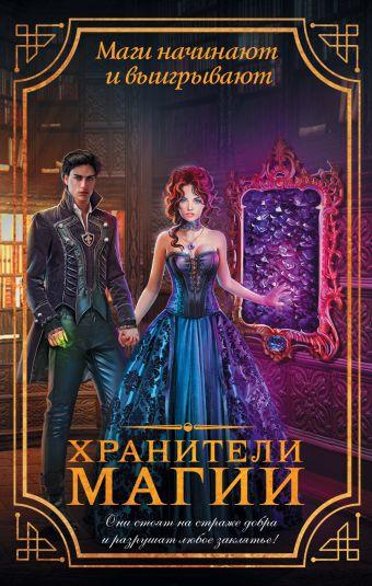Хранители магии (комплект из 4 книг)