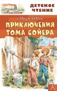 Приключения Тома Сойера [Твен Марк]