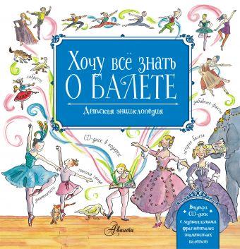 «Хочу все знать о балете!»