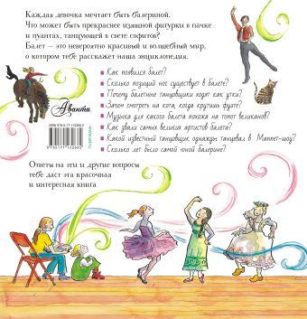 Хочу все знать о балете! (+CD)