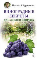Виноградные секреты для любого климата