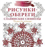 Рисунки-обереги. Славянские символы