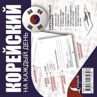 Корейский на каждый день