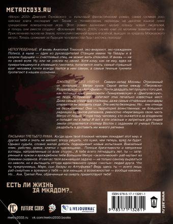 Метро 2033: Сияние мрака (комплект из 3 книг)