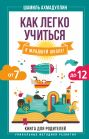 Как легко учиться в младшей школе! От 7 до 12. Книга для родителей