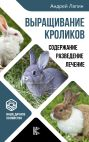 Выращивание кроликов. Содержание. Разведение. Лечение