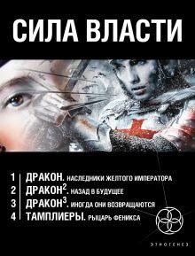 Сила власти (комплект из 4 книг)