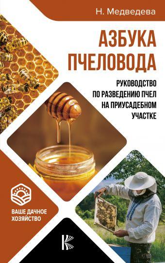 Азбука пчеловода. Руководство по разведению пчел на приусадебном участке