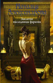 Заклятие наследницы фараона