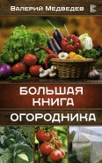 Большая книга огородника [Медведев Валерий Сергеевич]