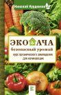 Экодача - безопасный урожай. Курс органического земледелия для начинающих
