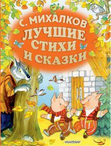 С.Михалков. Лучшие стихи и сказки