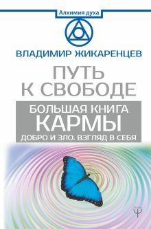 Большая книга Кармы. Путь к свободе. Добро и Зло. Взгляд в Себя