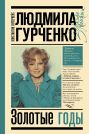 Людмила Гурченко : золотые годы