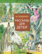 Рассказы для детей [Зощенко Михаил Михайлович]