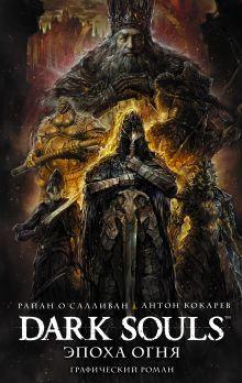 О'Салливан Райан, Кокарев Антон — Dark Souls. Эпоха огня