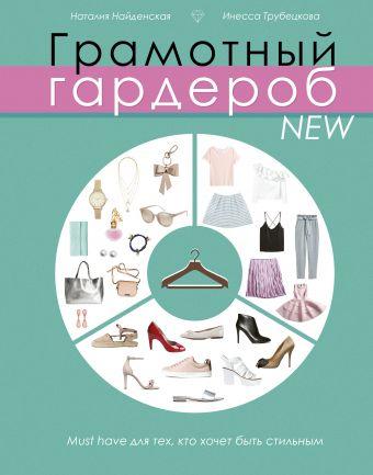 Грамотный гардероб NEW: must have для тех, кто хочет быть стильным. Найденская Наталия