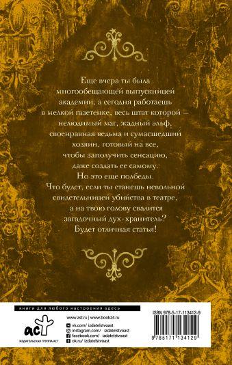 Золотая утка. В погоне за сенсацией