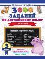 3000 заданий по английскому языку. 3 класс