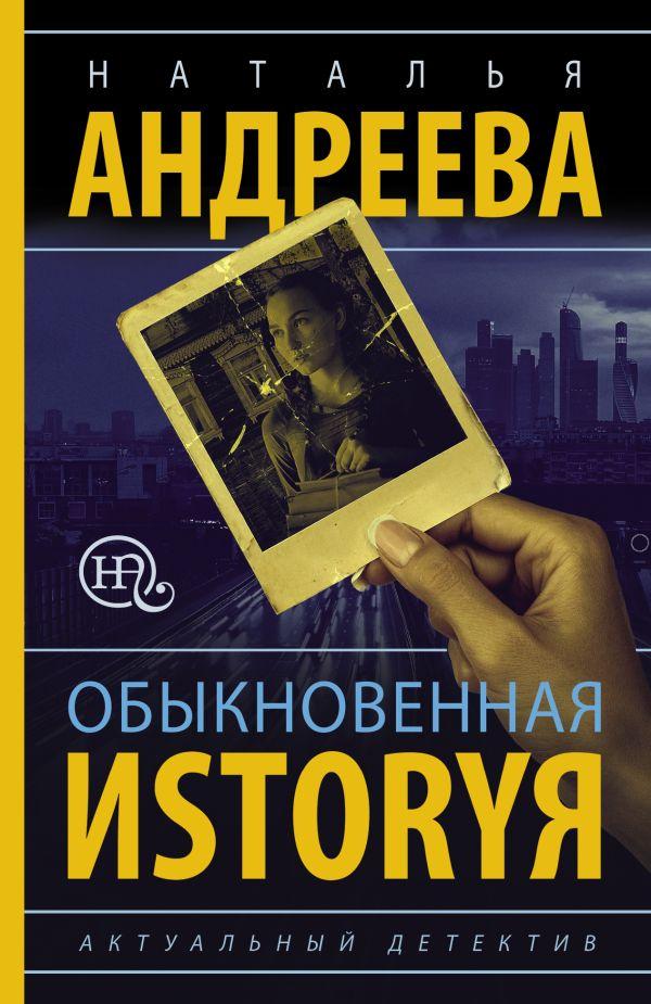 Обыкновенная иstоryя. Андреева Наталья