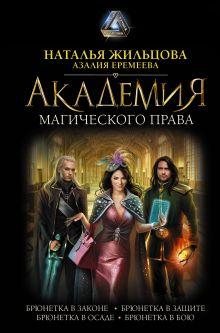 Академия магического права