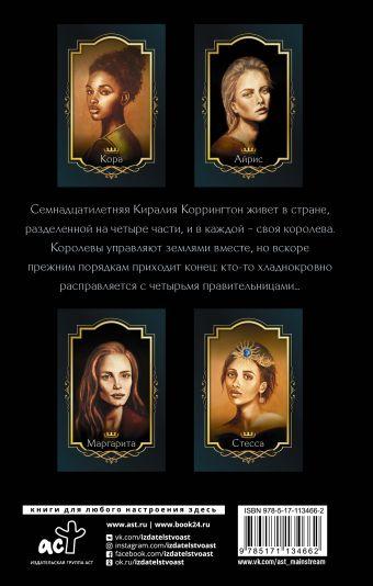 Четыре мертвые королевы