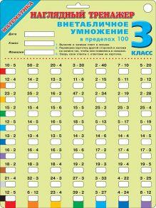 Математика. Внетабличное умножение в пределах 100. 3 класс