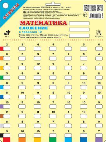 Математика. Сложение в пределах 10. 1 класс
