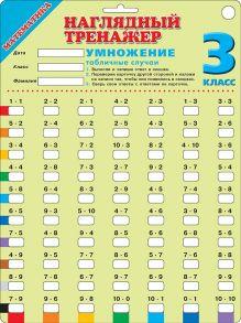 Математика. Умножение (табличные случаи). 3 класс