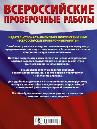Русский язык. 5000 заданий для подготовка к всероссийской проверочной работе. 1-4 классы