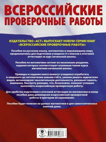 Математика. 5000 заданий для подготовка к всероссийской проверочной работе. 1-4 классы