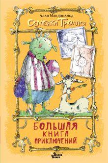 Большая книга приключений семейки троллей