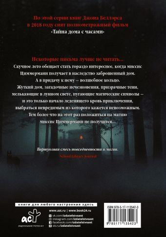 Письмо, ведьма и кольцо