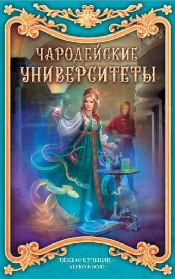 Чародейские университеты (комплект из 4 книг)