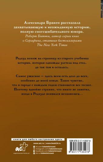 Жуткая история Проспера Реддинга