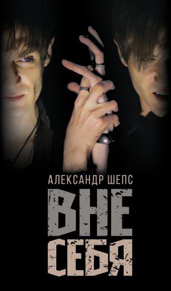 Вне себя. Шепс Александр Олегович