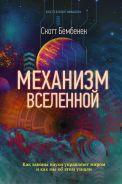 Механизм Вселенной: как законы науки управляют миром и как мы об этом узнали [Бембенек Скотт]