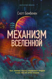 Механизм Вселенной: как законы науки управляют миром и как мы об этом узнали