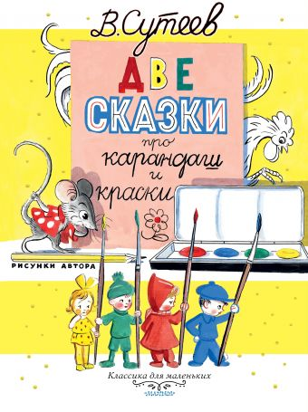 Две сказки про карандаш и краски