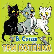 Три котёнка [Сутеев Владимир Григорьевич]