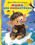 Мама для мамонтёнка [Непомнящая Дина]