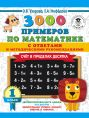 3000 примеров по математике. Счет в пределах десятка. С ответами и методическими рекомендациями. 1 класс