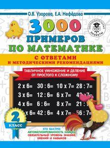 3000 примеров по математике. Табличное умножение от простого к сложному. С ответами и методическими рекомендациями. 2 класс