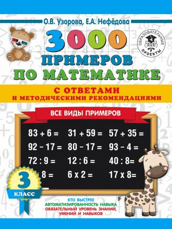 3000 примеров по математике. Все виды примеров с ответами и методическими рекомендациями. 3 класс